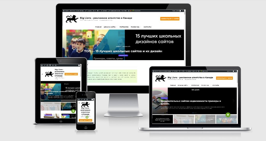 Разработка сайта в Канаде