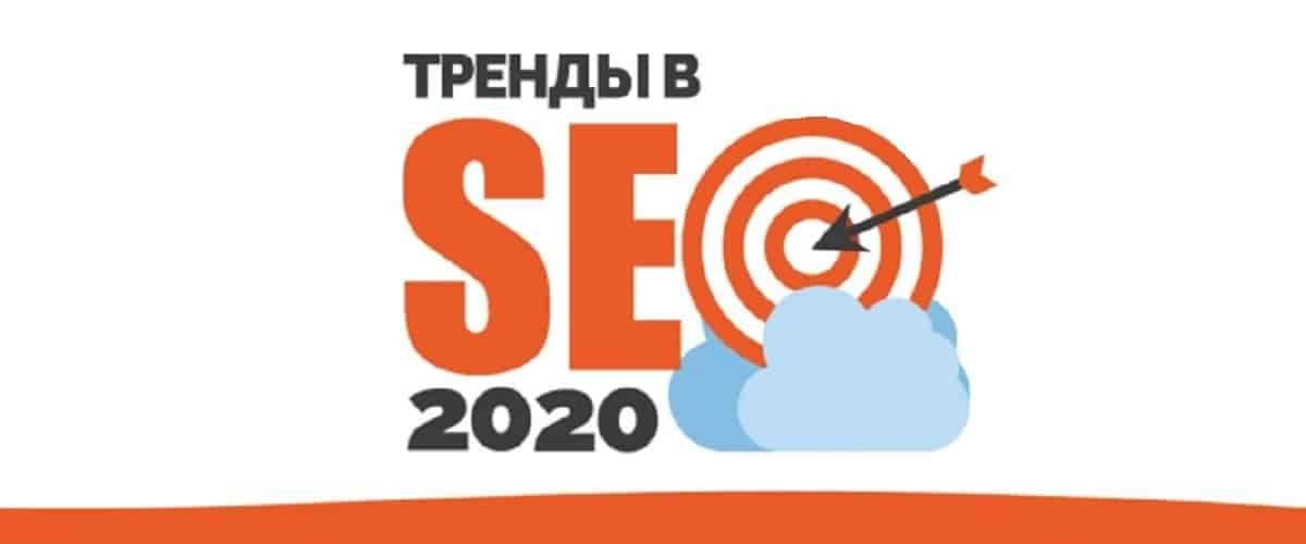 Тренды в SEO в 2020 году