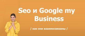 Seo и Google my Business