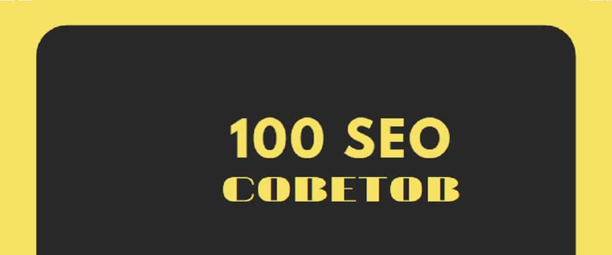 100 SEO советов
