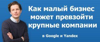 как малый бизнес может победить в Google