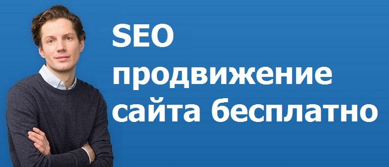 SEO продвижение сайта бесплатно