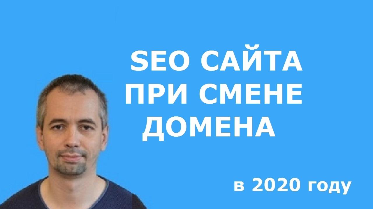 Seo сайта при смене домена