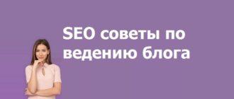 SEO советы по ведению блога