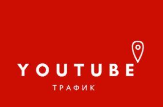 Трафик на YouTube