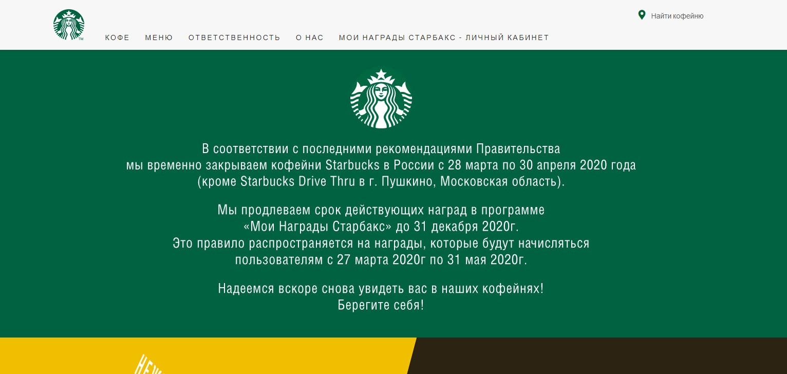 конверсия сайта в StarBucks