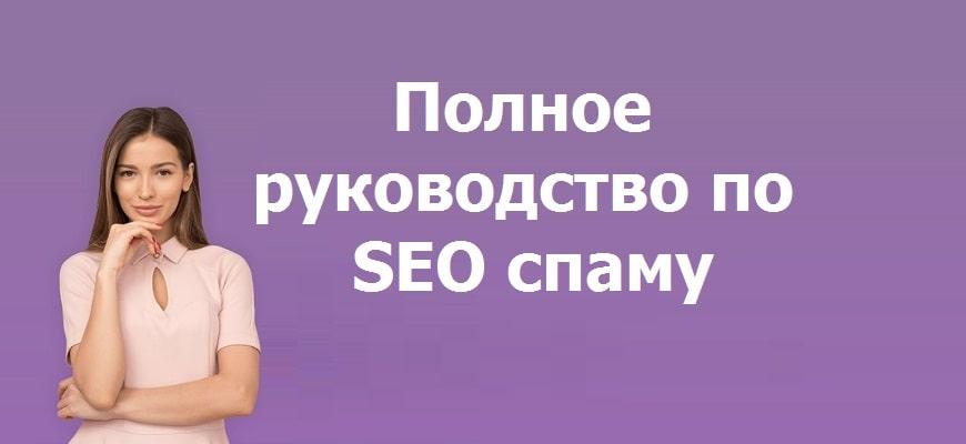 Полное руководство по SEO спаму