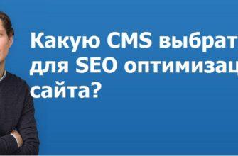 СMS для SEO оптимизации
