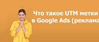 Что такое UTM метки в Google Ads