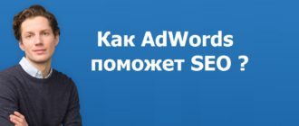 Как AdWords поможет SEO