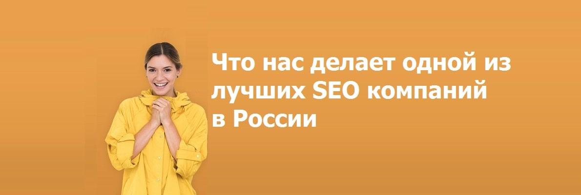 лучшая SEO компания в России