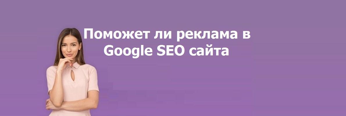 Поможет ли реклама в Google SEO продвижению