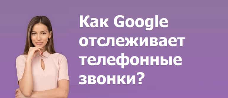 Как Google отслеживает телефонные звонки