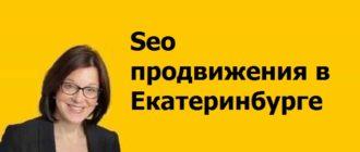 CEO продвижение в Екатеринбурге